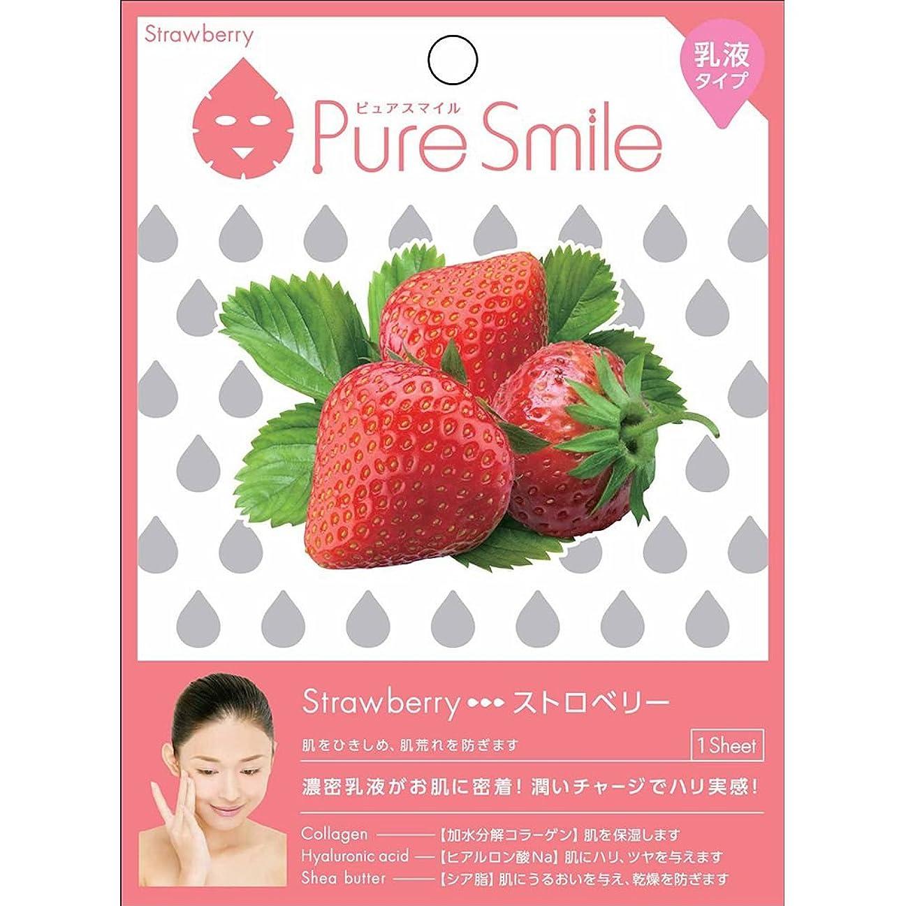 素敵な先繊細Pure Smile/ピュアスマイル 乳液 エッセンス/フェイスマスク 『Strawberry/ストロベリー(苺)』