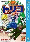 グルメ学園トリコ 2 (ジャンプコミックスDIGITAL)