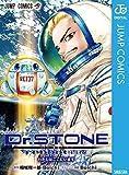 【Dr.STONE −ドクターストーン− STONE WARS】独特な深みのある絵がクセになる「ドクスト」各キャラにも工夫が