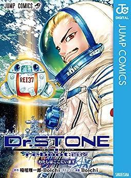 [稲垣理一郎, Boichi]のDr.STONE reboot:百夜 Dr.STONE reboot:百夜 (ジャンプコミックスDIGITAL)