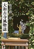 大和古寺風物誌 (新潮文庫)