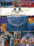 【バーゲンブック】 祝祭-世界の祭り・民族・文化 改訂版