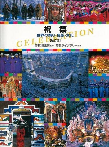 【バーゲンブック】 祝祭-世界の祭り・民族・文化 改訂版の詳細を見る