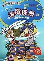 Pineapple Street wealth Adventures (a) Coastal Adventure(Chinese Edition)