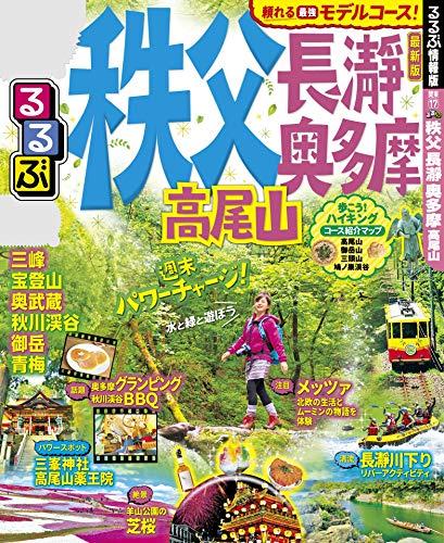 るるぶ秩父 長瀞 奥多摩 高尾山(2020年版) (るるぶ情報版(国内))