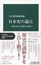 日本史の論点-邪馬台国から象徴天皇制まで (中公新書)