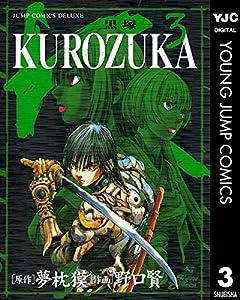 KUROZUKA―黒塚― 3巻 表紙画像