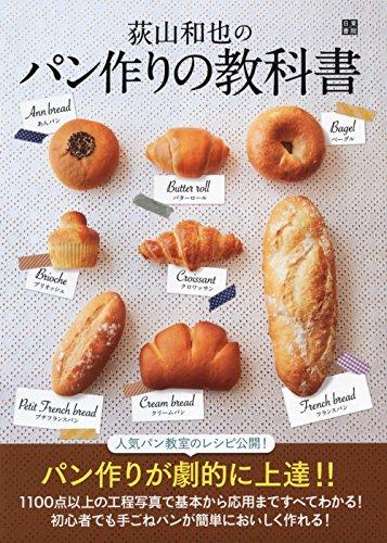 荻山和也のパン作りの教科書
