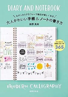 大人かわいい手帳&ノートの書き方 モダンカリグラフィーで毎日が楽しくなる