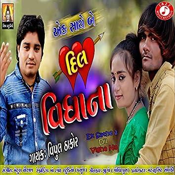 Ek Sathe 2 Dil Vigha Na - Single