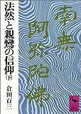 法然と親鸞の信仰 下 (講談社学術文庫 156)