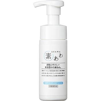 【医薬部外品】薬用 素あわ 泡タイプ 洗顔フォーム 150mL 乾 燥 肌 ・ 敏 感 肌 に