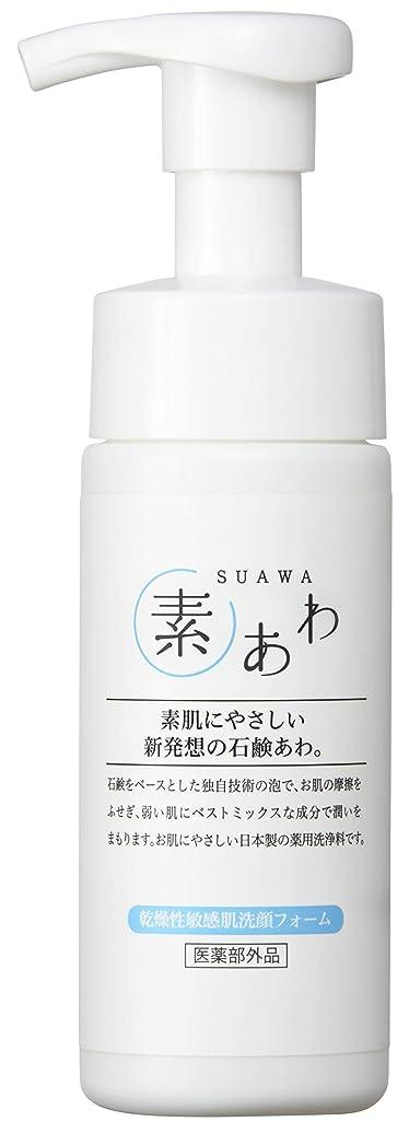 鮫有彩色の攻撃的薬用 素あわ 泡タイプ 洗顔フォーム 150mL 乾 燥 肌 ? 敏 感 肌 に