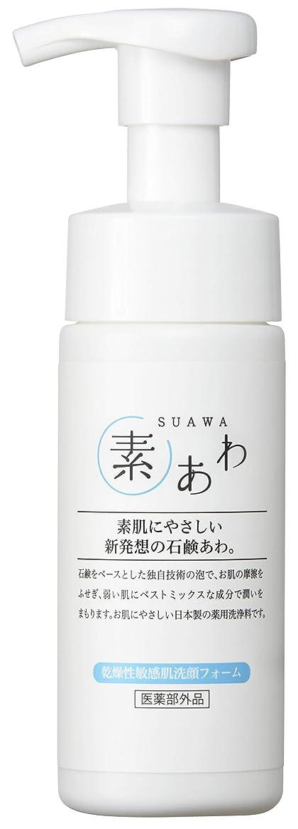 面別に学んだ薬用 素あわ 泡タイプ 洗顔フォーム 150mL 乾 燥 肌 ? 敏 感 肌 に