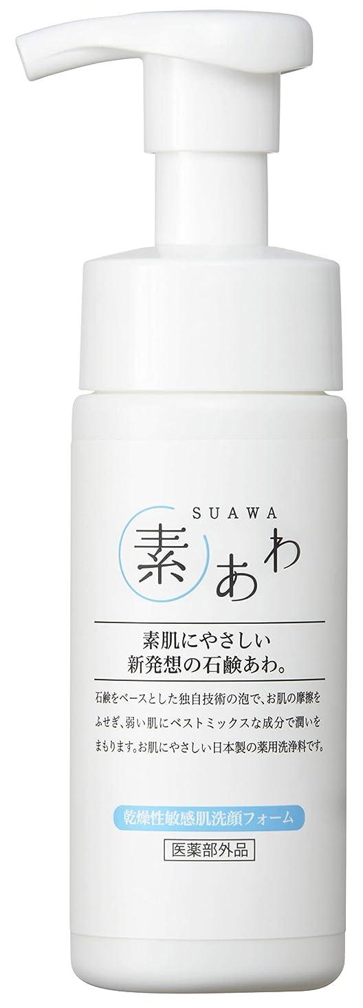 軽蔑するコンテンポラリーバルセロナ薬用 素あわ 泡タイプ 洗顔フォーム 150mL 乾 燥 肌 ? 敏 感 肌 に