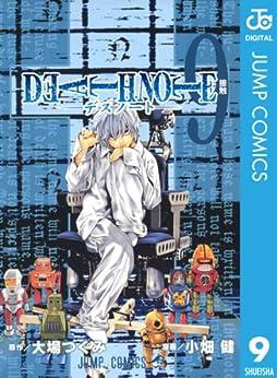 [大場つぐみ, 小畑健]のDEATH NOTE モノクロ版 9 (ジャンプコミックスDIGITAL)