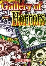 Gallery Of Horrors (Hino Horror)