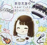 新田恵海のえみゅーじっく(音符記号)まじっく☆ つん4
