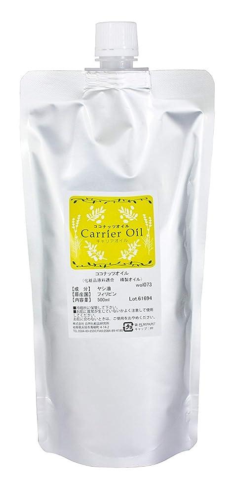 極端なやむを得ないおココナッツオイル 500ml (粧品グレード ヤシ油) 【精製ピュアオイル】【無添加】【キャリアオイル】