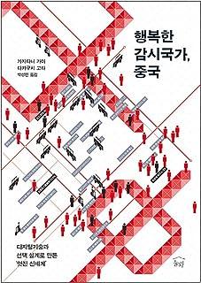 韓国語書籍, 社会問題, 中国文化/幸福な監視國家.中國 행복한 감시국가, 중국 - 가지타니 가이, 다카구치 고타/디지털기술과 선택 설계로 만든 '멋진 신세계'/韓国より配送