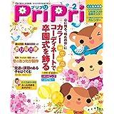 PriPri 2016年2月号 [雑誌]