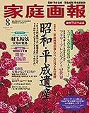 家庭画報 2020年 8月号プレミアムライト版 (家庭画報増刊)