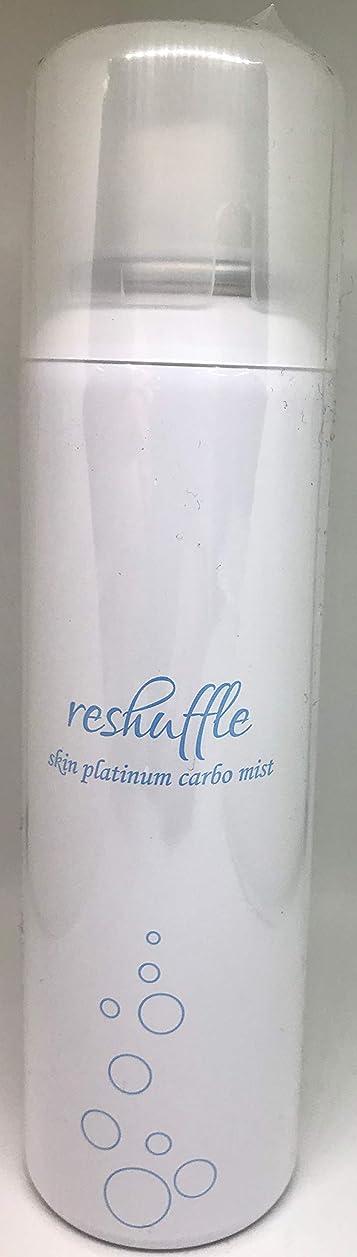 限定お世話になったラリーリシャッフル/炭酸スプレー美容液 (スパークリングミスト) <化粧水> オールインワン