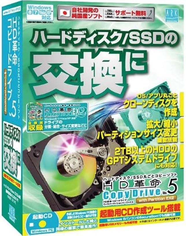 残忍な休戦寛解HD革命/CopyDrive Ver.5s with Partition EX2s 通常版