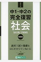 中1・中2の完全復習 社会 改訂版 (東進ブックス 高校入試) 単行本(ソフトカバー)