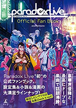 [avex pictures, 那多ここね, 小林早代子, 株式会社ジークレスト]のParadox Live Official Fan Book (幻冬舎単行本)