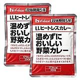 【業務用】ハウス LLヒートレスカレー(温めずにおいしい野菜カレー) (2食(ペアパック))