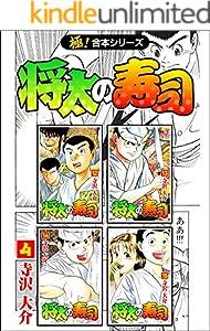 【極!合本シリーズ】 将太の寿司 4巻 表紙画像