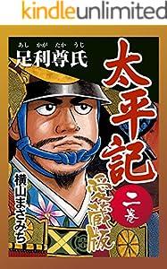 太平記 愛蔵版 2巻 表紙画像