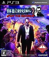 DEADRISING 2 OFF THE RECORD(デッドライジング2 オフ・ザ・レコード)【CEROレーティング「Z」】 - PS3