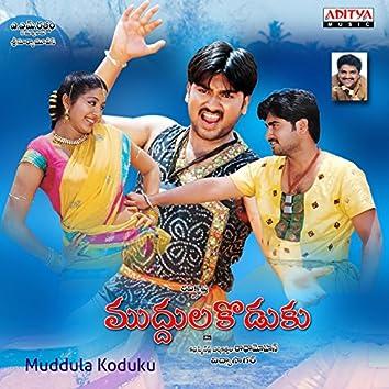 Muddula Koduku (Original Motion Picture Soundtrack)