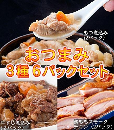 牛すじ煮込み(2P)、もつ煮込み(2P)、鶏ももスモークチキン(2P)昔懐かしのお酒のおつまみお惣菜6パックセット【湯せん】