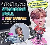 ジンファン (iKON/アイコン) スタンディングドール + キーホルダー (Standing Doll + Key Holder) マスコット グッズ