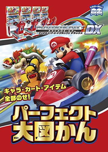 Dx アーケード グランプリ マリオ カート