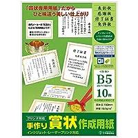 ササガワ インクジェット/レーザープリンタ対応手作り賞状作成用紙(B5・白/10枚入り) 10-1959