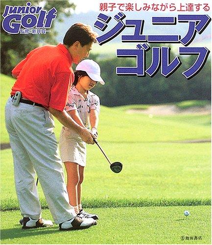 ジュニアゴルフ―親子で楽しみながら上達する