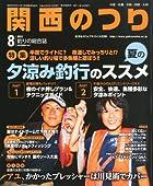 関西のつり 2012年 08月号 [雑誌]