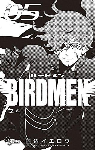 BIRDMEN (5) (少年サンデーコミックス)