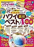 【お得技シリーズ098】ハワイお得技ベストセレクション mini