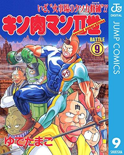 キン肉マンII世 9 (ジャンプコミックスDIGITAL)