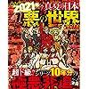 まんが2021年真夏の日本悪の世界SPECIAL悪人だらけのルポ漫画 (コアコミックス)