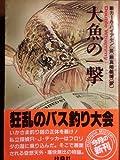 大魚の一撃 (扶桑社ミステリー)
