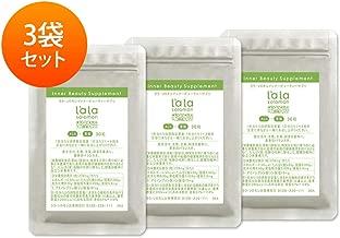 【お得な3袋セット 約3ヶ月分】5-アミノレブリン酸リン酸塩(ALA)配合サプリ ララ・ソロモン インナービューティーサプリ ALA + 亜鉛