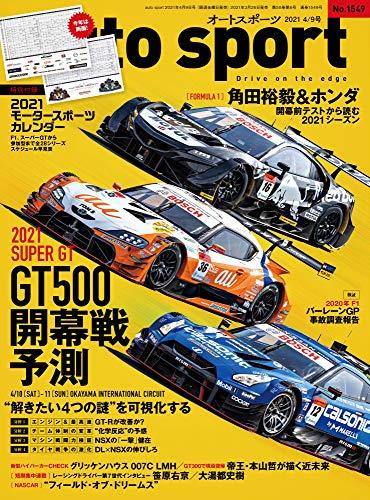 auto sport - オートスポーツ - 2021年 4/9号 No.1549