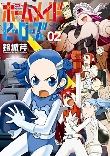 ホームメイドヒーローズ 2巻 (まんがタイムKRコミックス)
