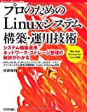 q? encoding=UTF8&ASIN=4774145017&Format= SL160 &ID=AsinImage&MarketPlace=JP&ServiceVersion=20070822&WS=1&tag=liaffiliate 22 - Linuxの本・参考書の評判